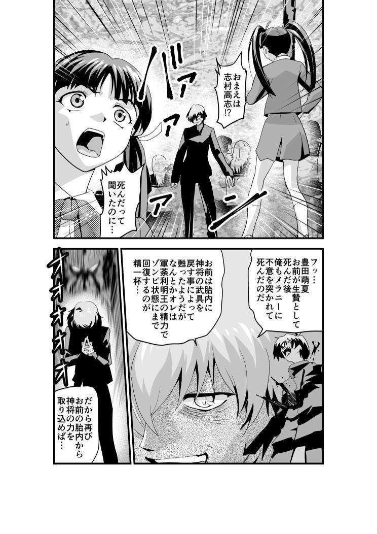 【淫獣聖戦 同人】けだものフレンズ1邂逅の章