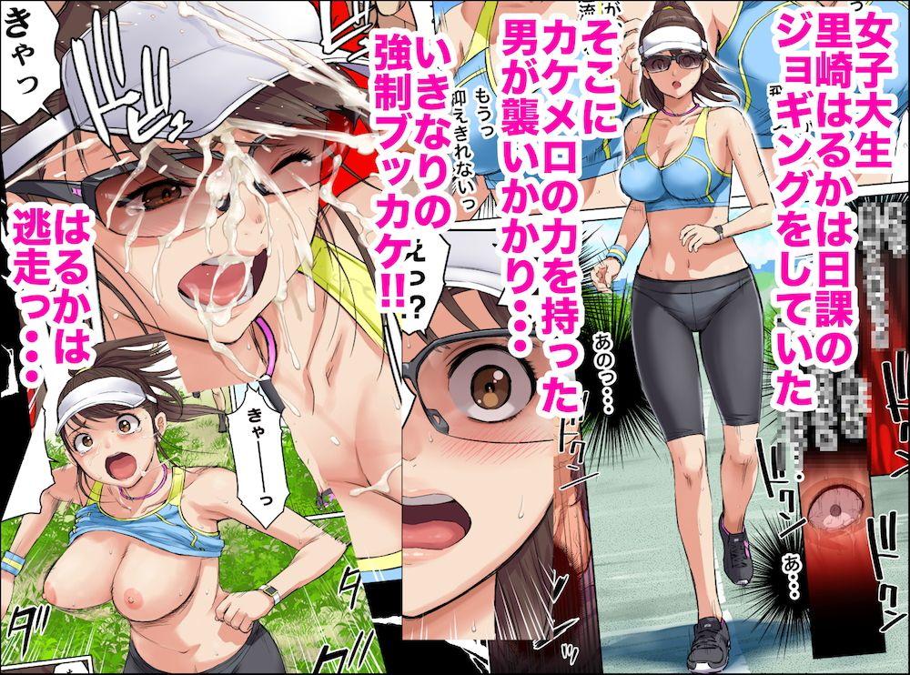 【カマキリファーム 同人】メロモテ1(カケメロ第二感染者)ジョギング中にいきなりブッカケ