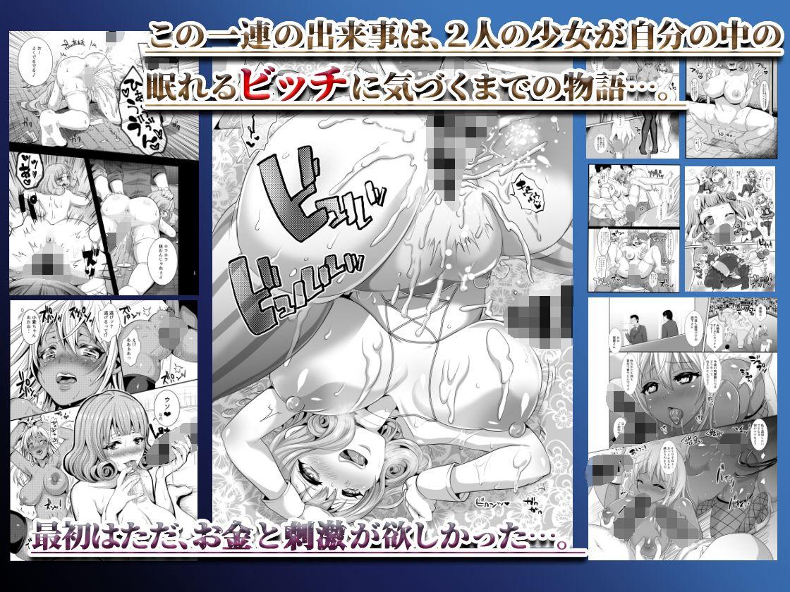 JK寝取られ&ビッチシリーズ6作品極!お得パック