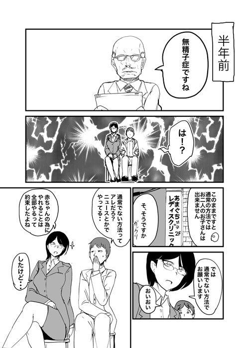 【瀬戸内製薬 同人】男女逆転妊活