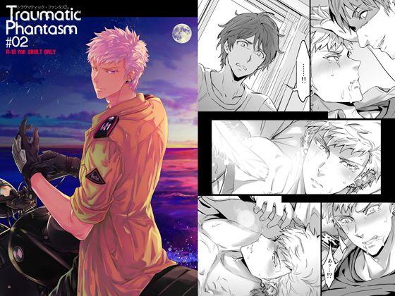 Traumatic Phantasm #02