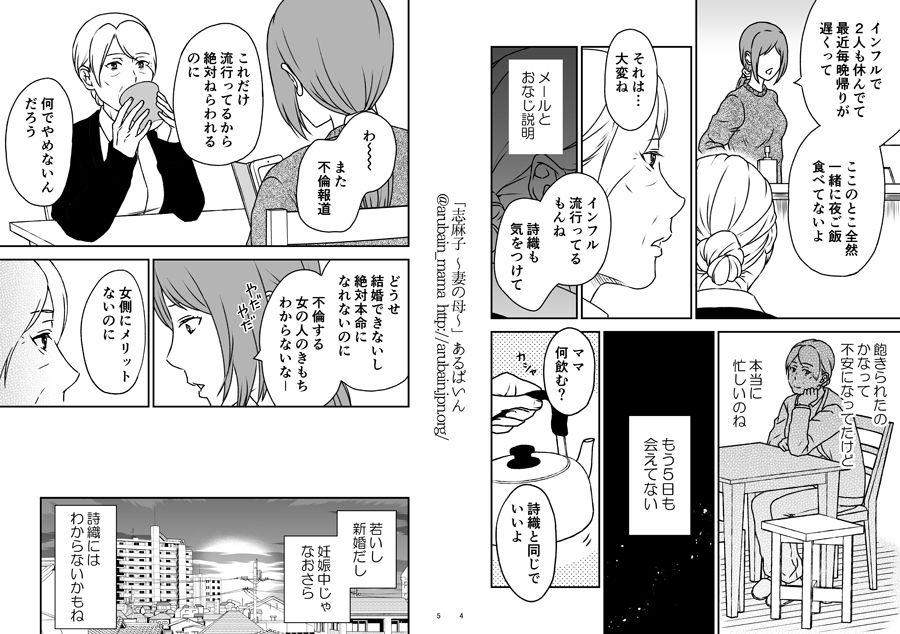【あるばいん 同人】「志麻子~妻の母~」4
