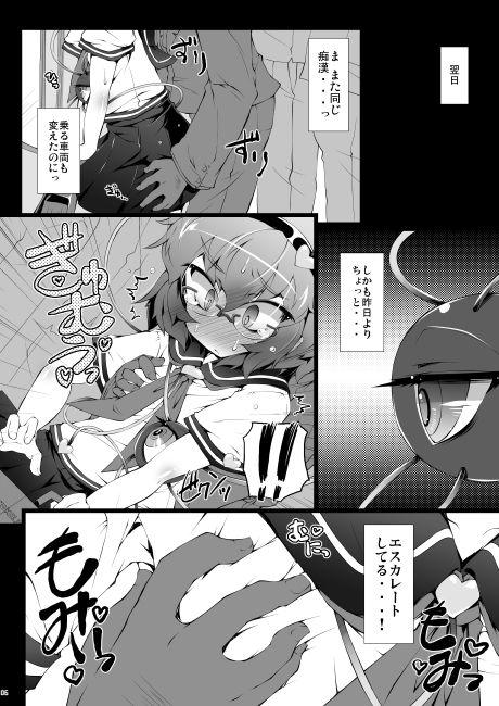 【成宮 同人】通学サトリの憂鬱
