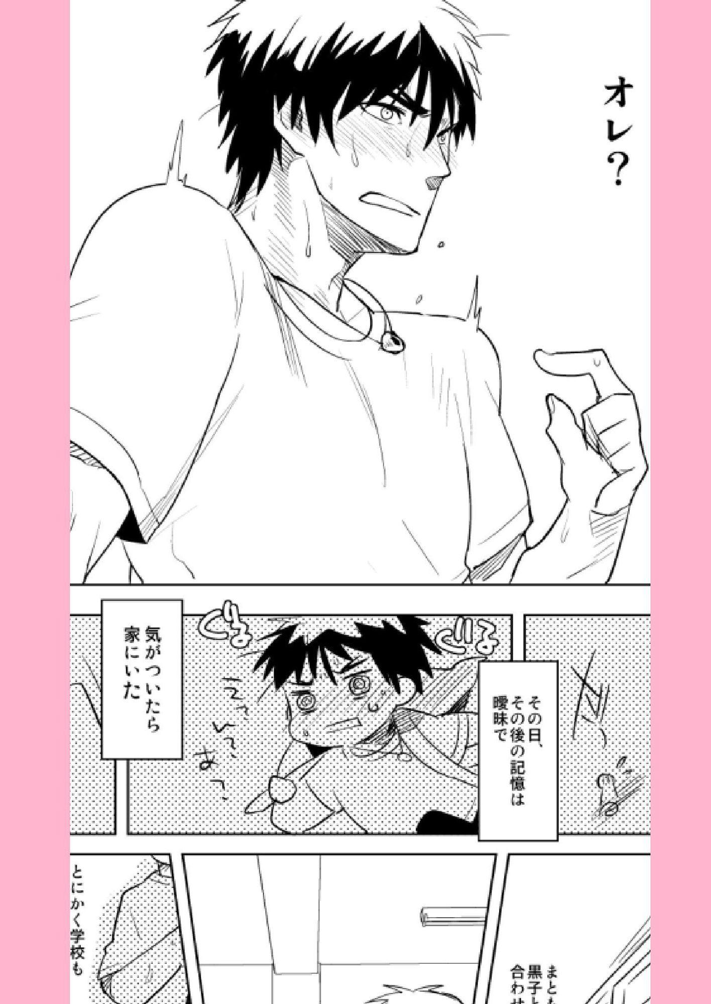 【黒子のバスケ 同人】KISSTHEDAMAGE