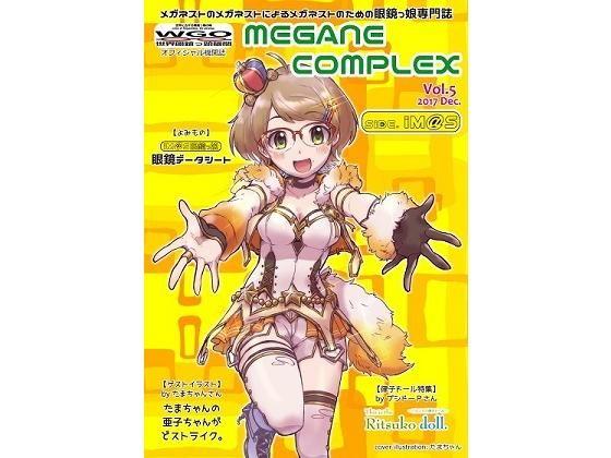 MEGANE COMPLEX Vol.5 2017 Dec.