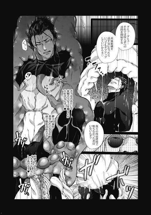 【我慢汁にチンパイパイ 同人】ドロネバ~ガチムチ捜査官丸呑み拷問~
