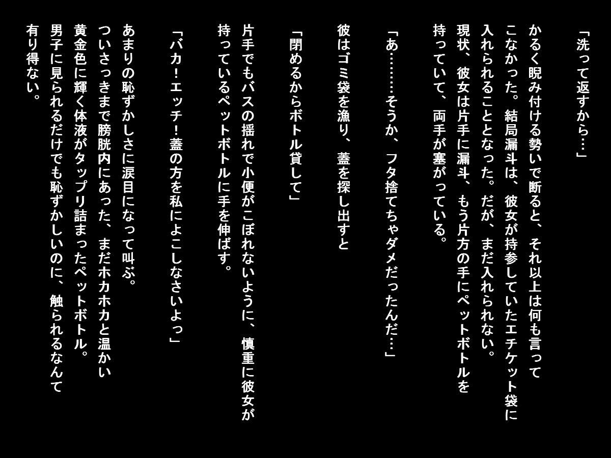【バスガイド 失禁】制服で着衣のバスガイドの失禁羞恥放尿おもらしおしっこ我慢学園もの小便拘束長時間の同人エロ漫画!