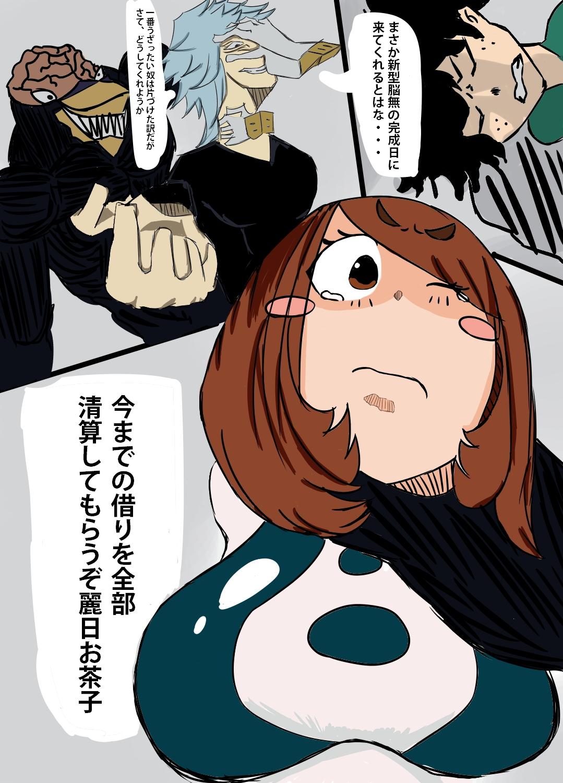 【僕のヒーローアカデミア 同人】凌辱アカデミア