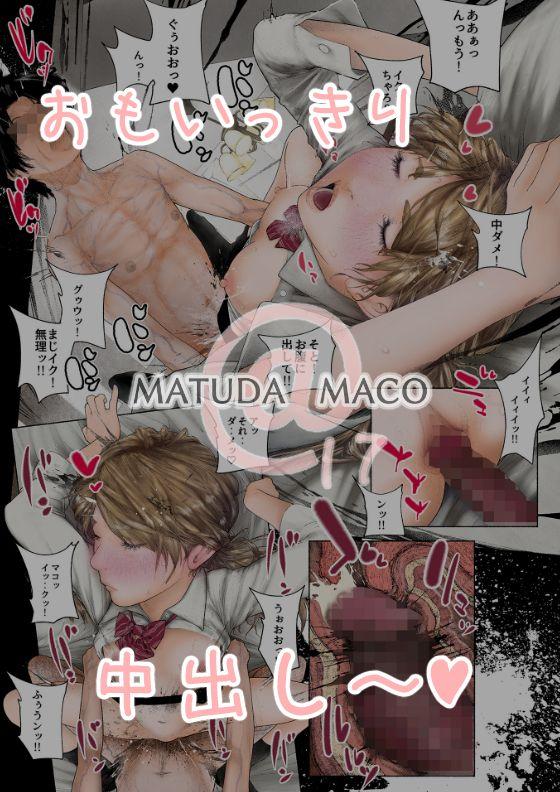 福岡美少女裏垢 MATUDA MACO 画像