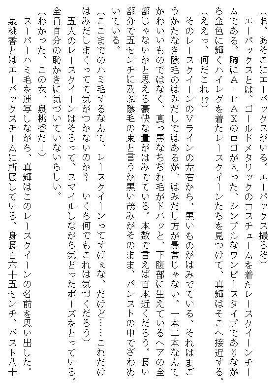 【サクラパブリッシング 同人】くいこみレースクイーンハメ撮り撮影会2