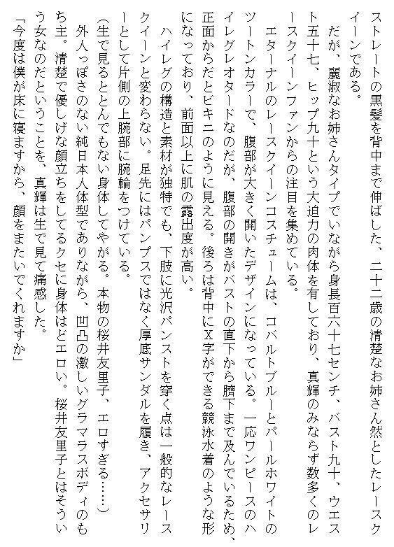【サクラパブリッシング 同人】くいこみレースクイーンハメ撮り撮影会3