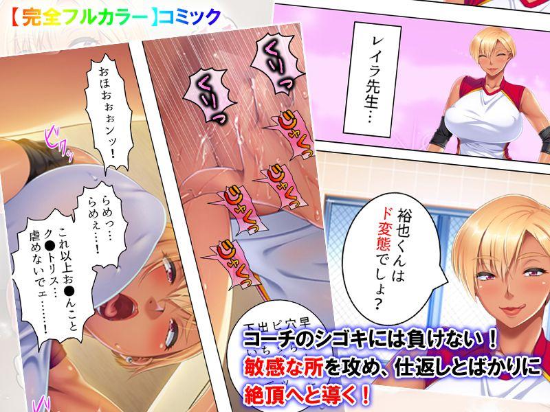 【女教師 学園もの】美人スケベセクシーな巨乳の女教師先生人妻外国人少年の学園もの中出し過激逆レイプオナニー誘惑の同人エロ漫画。