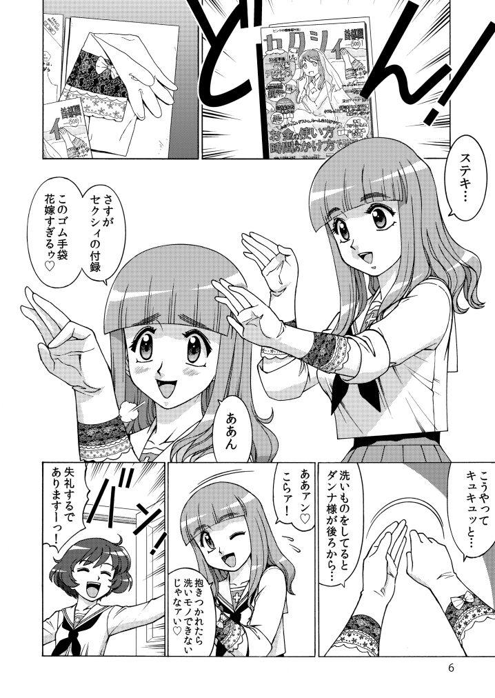 【元祖園田屋 同人】メガトンパンツァー22