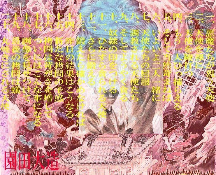 【爆田鶏書肆 同人】美少女双虐地獄譜