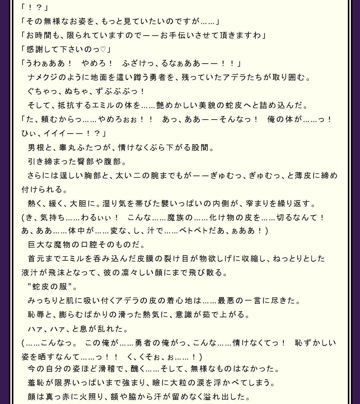 【午前七時の合わせカガミ 同人】我ら魔王軍~モン娘たちの強襲~