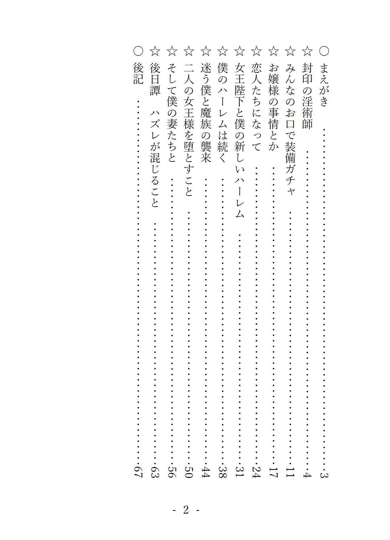 【美少女夢世界 同人】射精ガチャ~魔法アイテム具現化ハーレム~