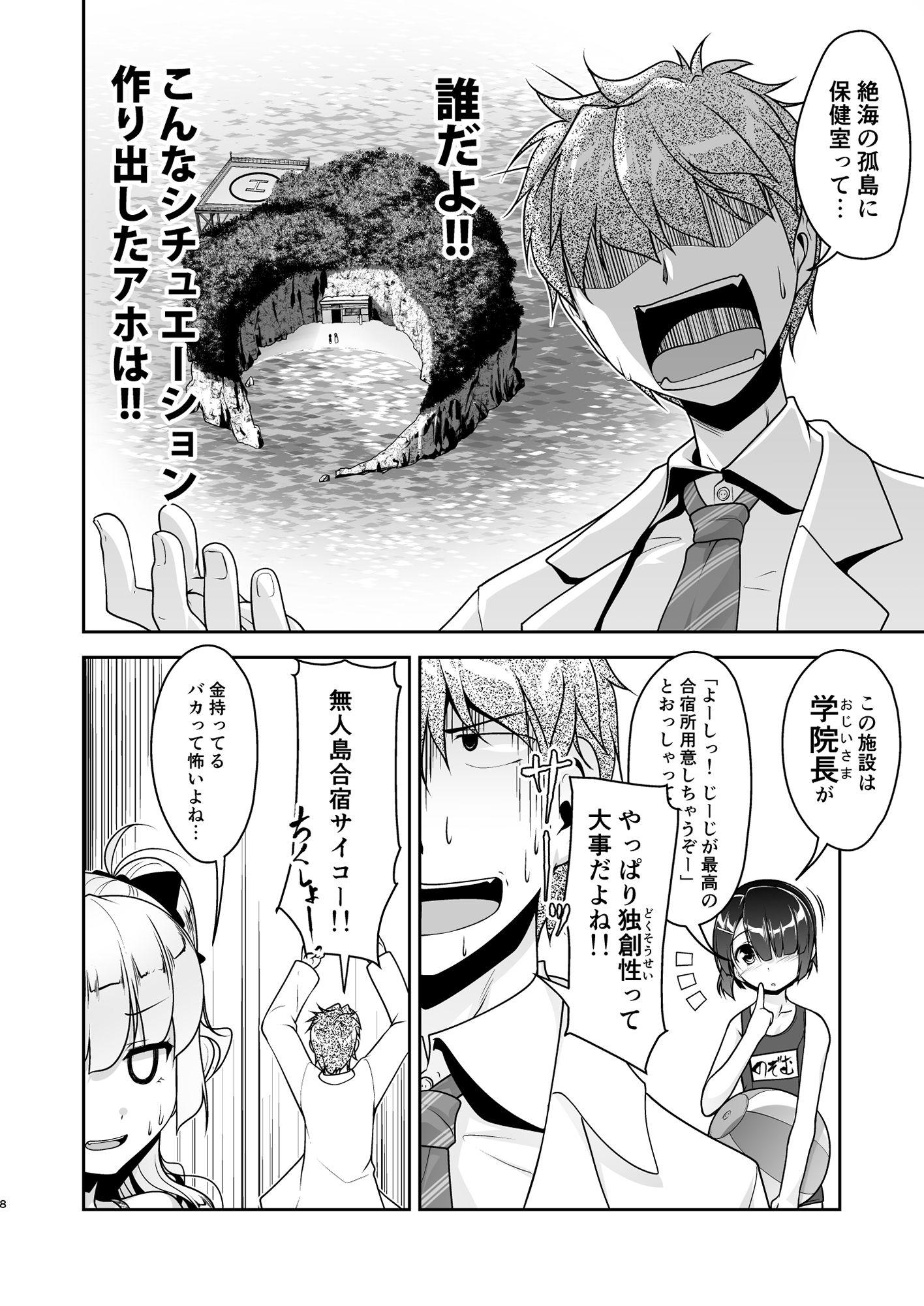 DMM 同人【保健室のJKさん4】