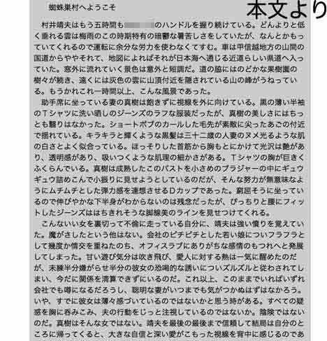 【出羽健書蔵庫 同人】蜘蛛巣村