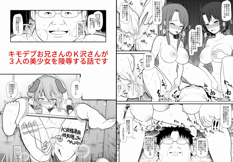 DMM 同人【催眠調教アプリで美少女ペット多頭飼育】