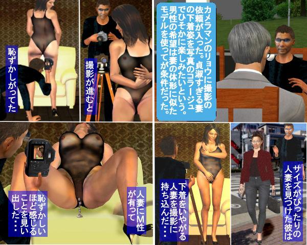 【YMWORKS 同人】M妻淫行スタジオ第三話