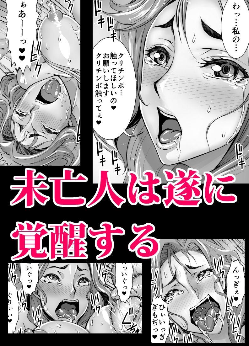 クリナリ未亡人2 【作品ネタバレ】