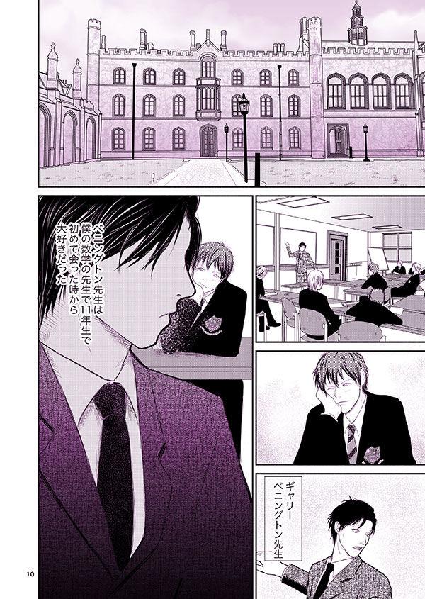 【先生 3P】優等生な先生の3P輪姦フェラオナニーローター中出し寝取り・寝取られハメ撮り女性向け乱交アナル4Pの同人エロ漫画。