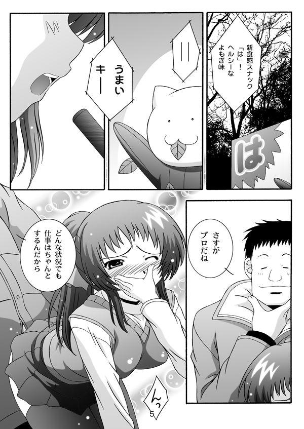 【鷹ノ団 同人】STAGE.5恩田赤の歌声