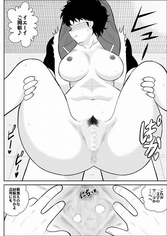 【FAKE庵 同人】バトルティーチャー龍子