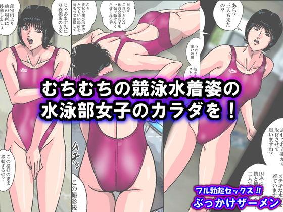 【うまい堂 同人】競泳水着フル勃起セックス!ぶっかけザーメン