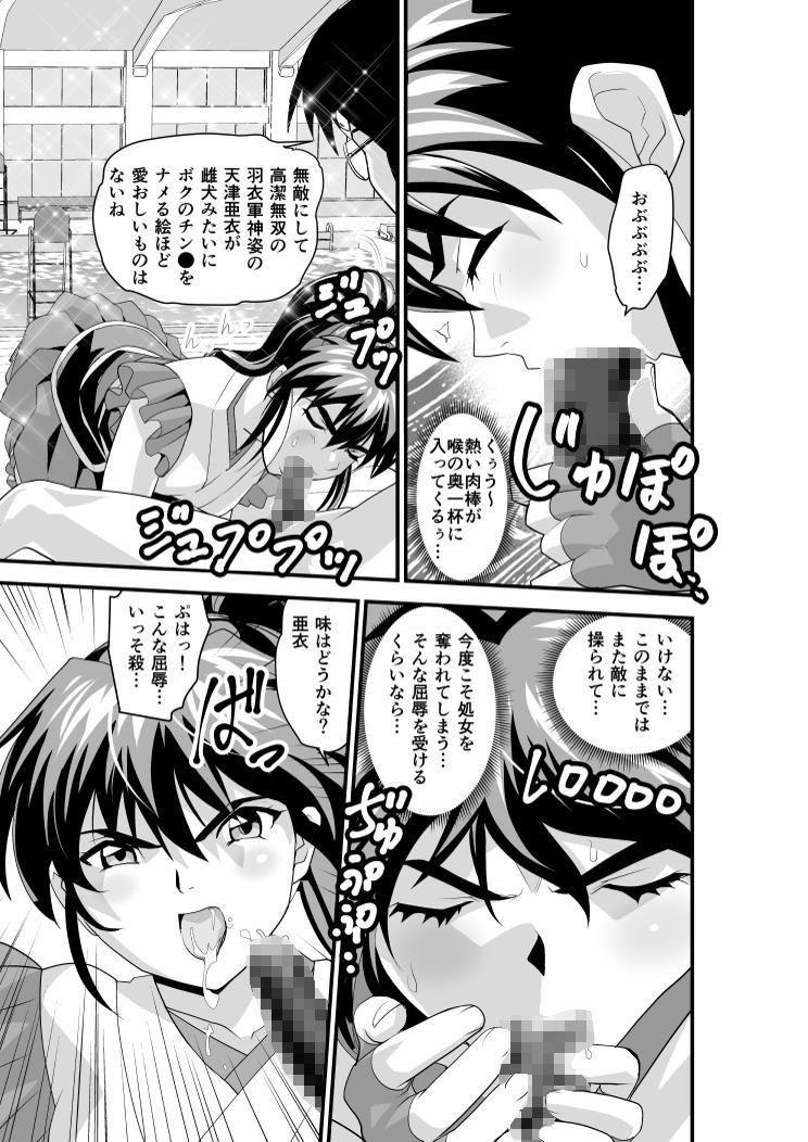 【淫獣聖戦 同人】黒玉リベンジャーズ第四夜