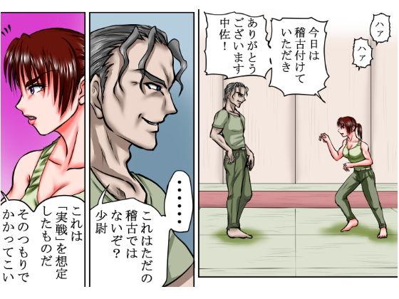 【リタ 同人】【軍内レ●プ】中佐と少尉