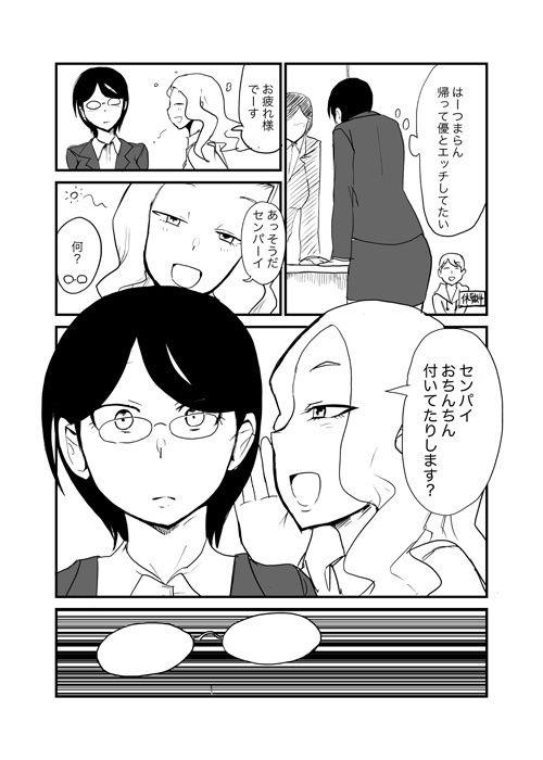 【瀬戸内製薬 同人】男女逆転妊活2