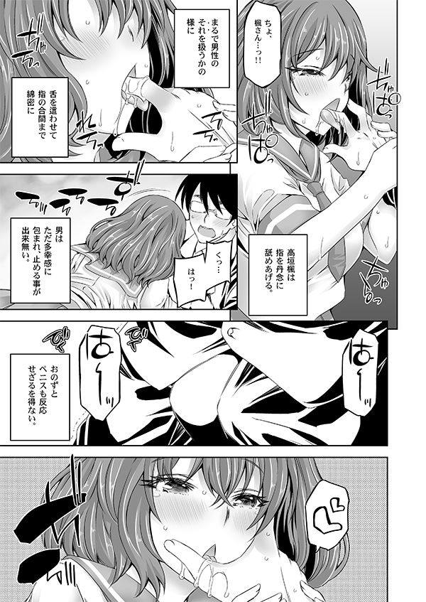 【高垣楓 同人】25歳児の初体験