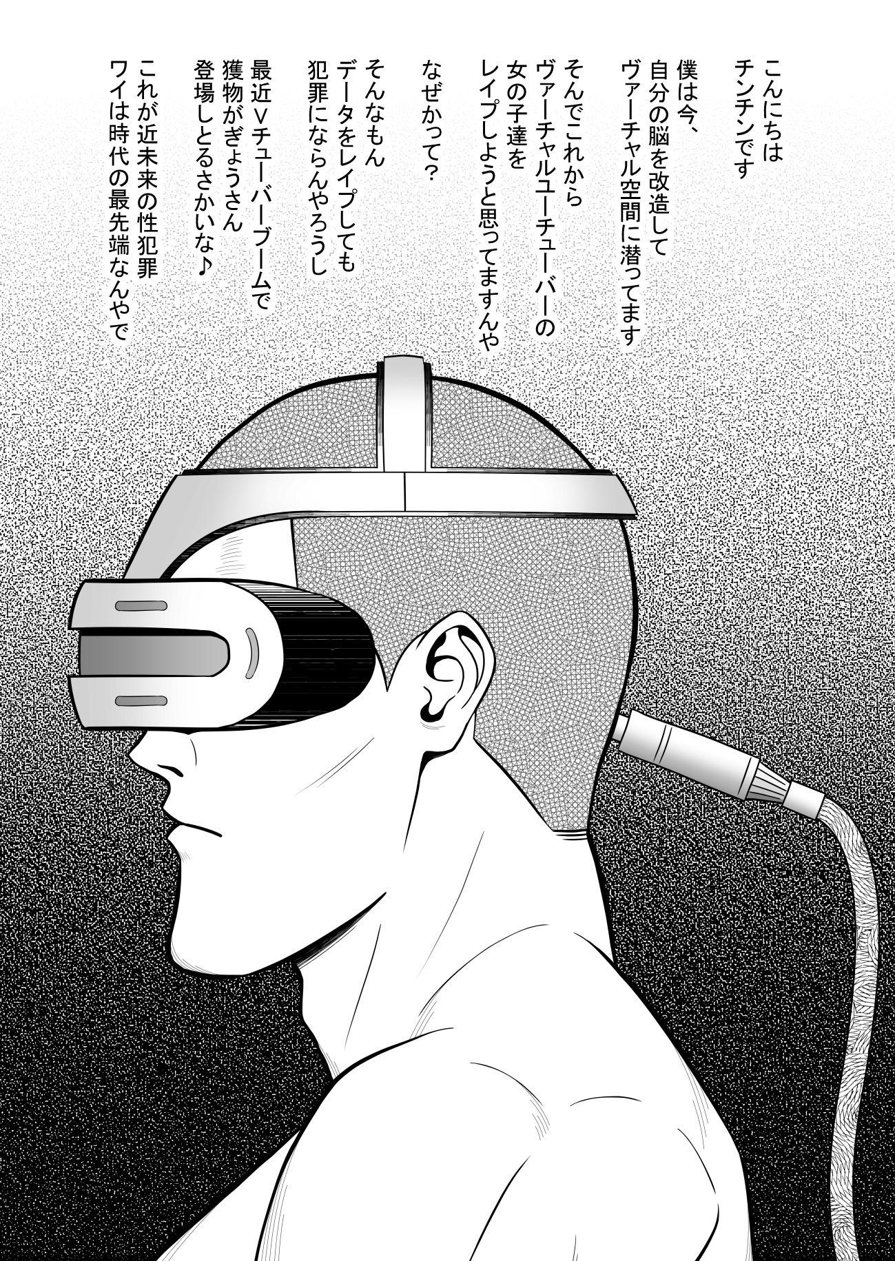 【マラックマ 同人】【無料】バーチャルレイパー
