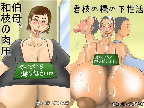 【ぜんまいこうろぎ 同人】君江/和江姉妹シリーズお買い得パック