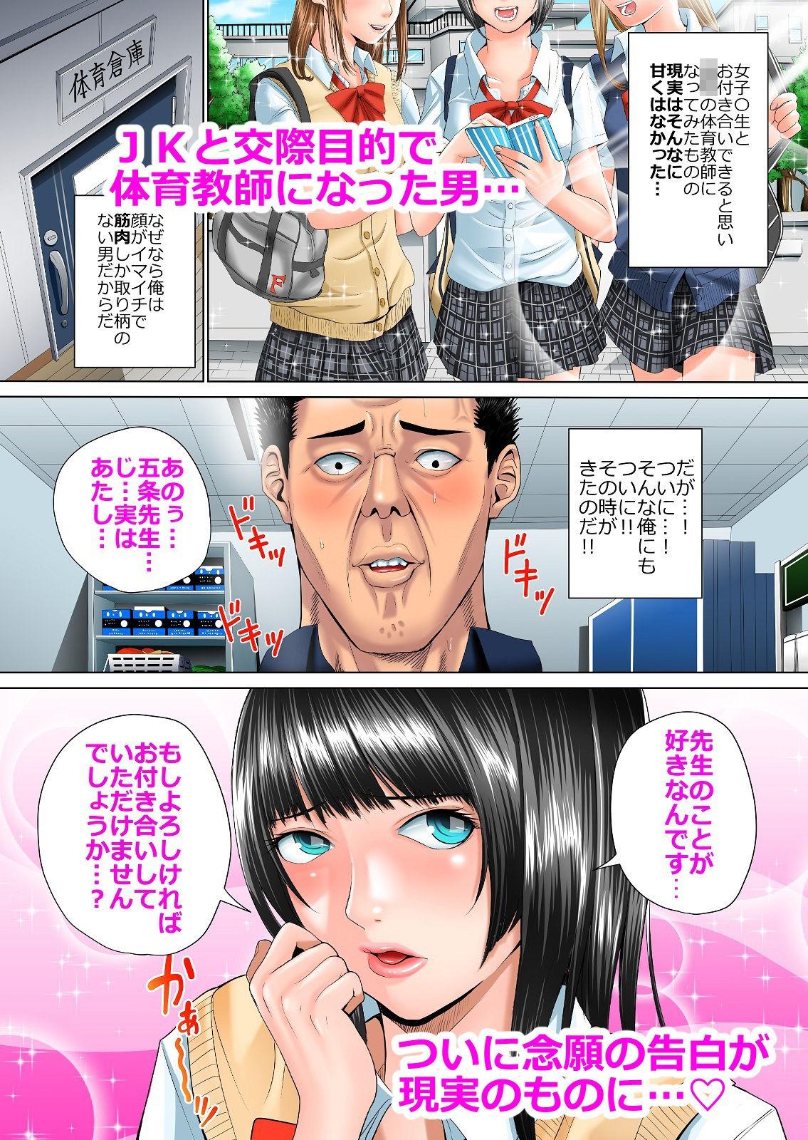 【Xぴえろ 同人】フェチジョ!