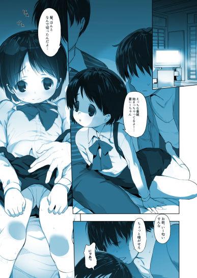 【エロ漫画 巨根】milk shake2