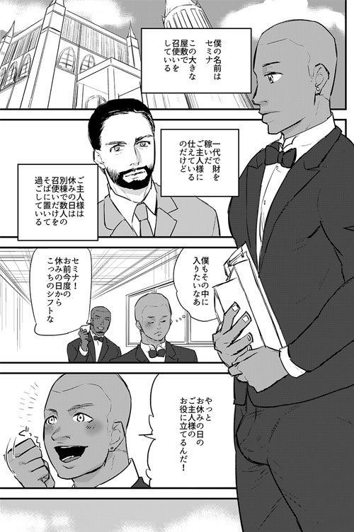 【麻川屋 同人】mymaster