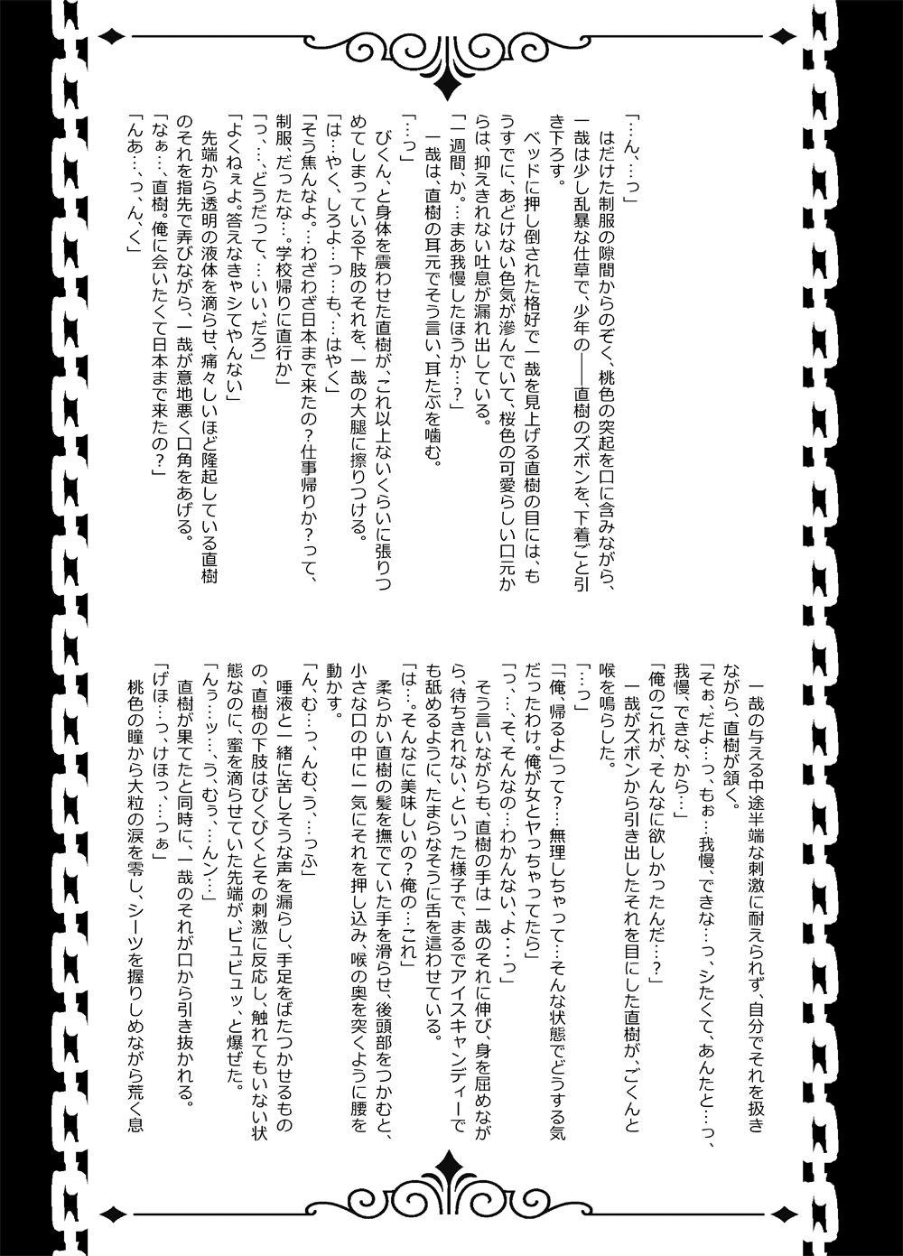 【LadyBacker 同人】カズナオ!黒