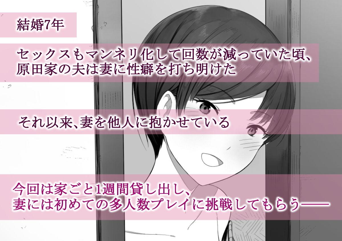 【NTラボ 同人】愛妻、同意の上、寝取られ2~原田家の場合~