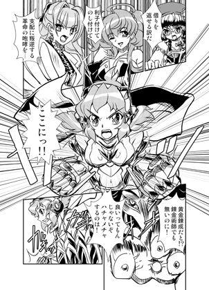【戦姫絶唱シンフォギア 同人】オラッ!ロードが開かれた