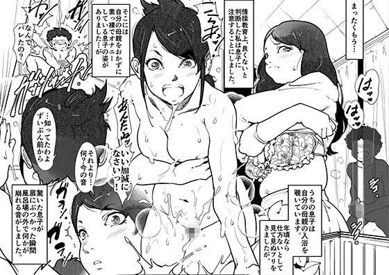 【SAYA PRODUCTS 同人】お母さんと息子が、お風呂場に「全裸」で閉じ込められた話。