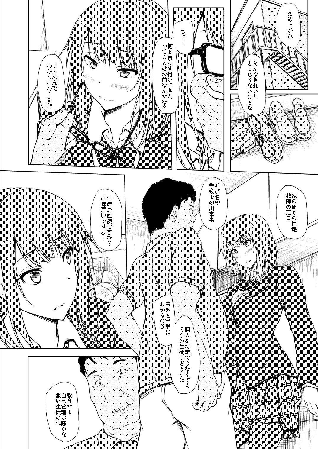 FANZA同人【小笠原結依教育日誌1 「ねぇ…これ君だよね?」】
