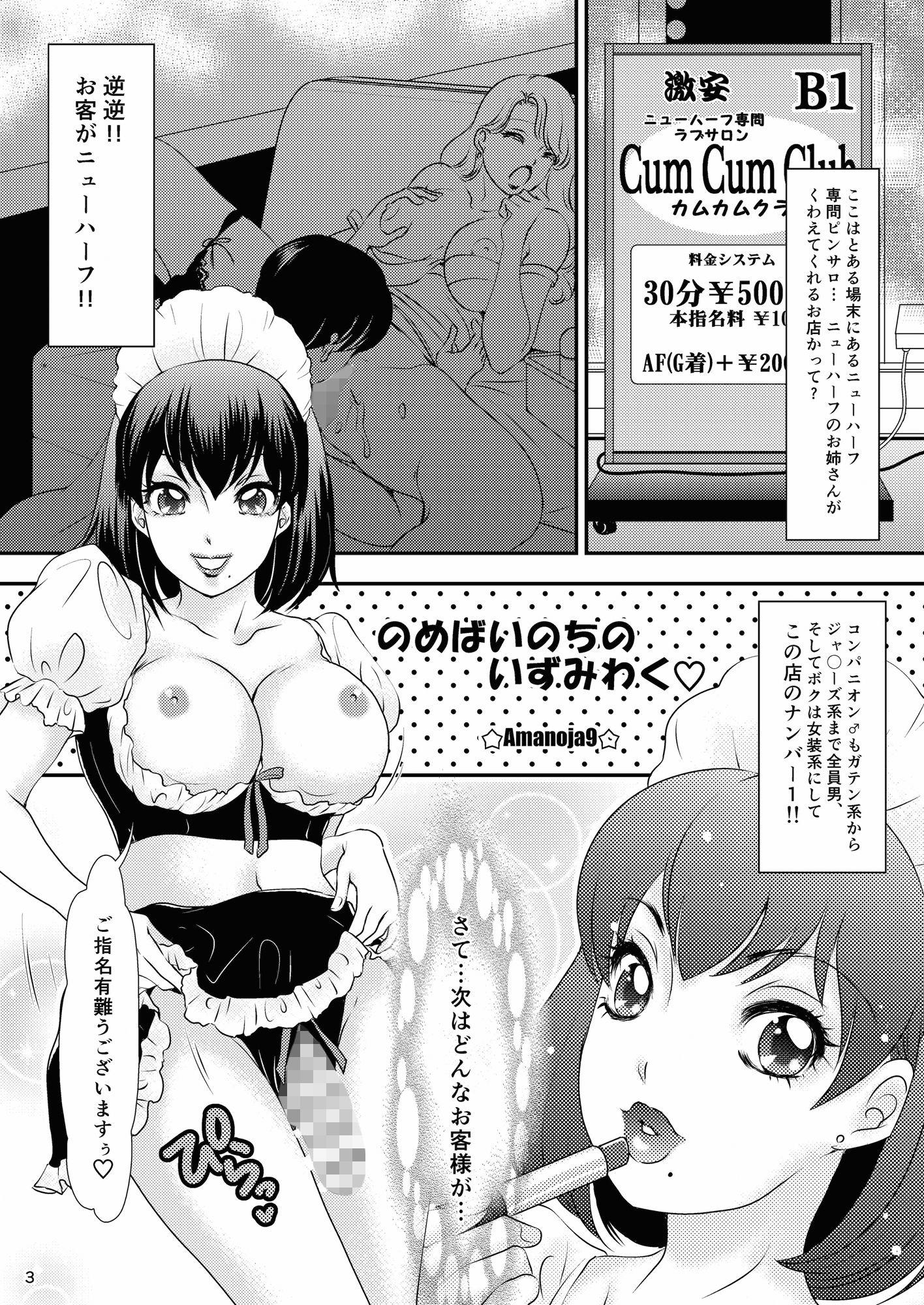【A-mania9's 同人】BEHAVIOUR+8超☆こいくち