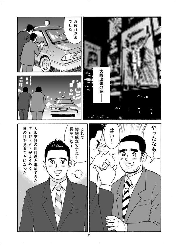 【大阪 同人】大阪ちゅぱちゅぱ娘