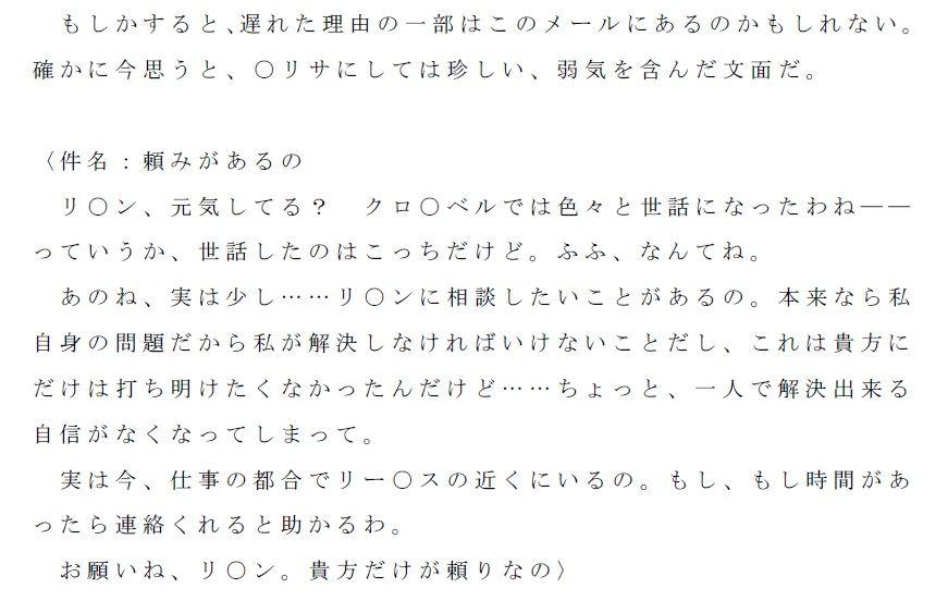 【業 同人】犯されたヒロイン達~閃の軌○III~陵辱の旧VII組編~