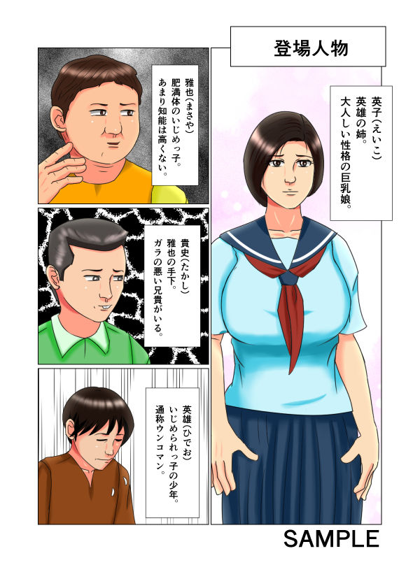 【トリプルC 同人】いじめっ子と巨乳姉