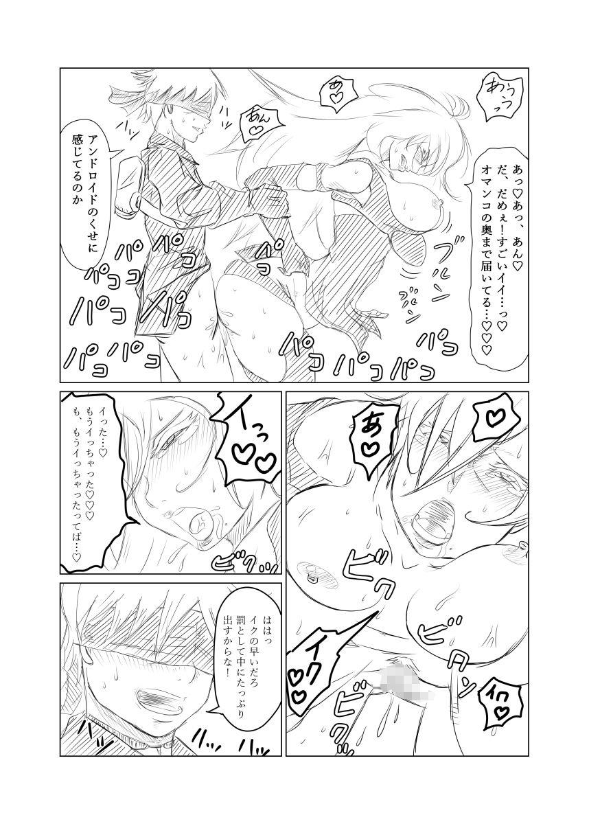 【少年 無表情】少年ロボットの無表情中出しヤンデレ機械姦露出の同人エロ漫画!