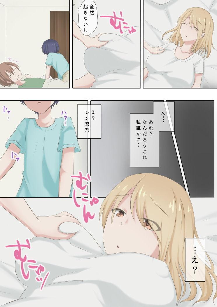 【てらの臨 同人】寝たふりするお姉さんの話