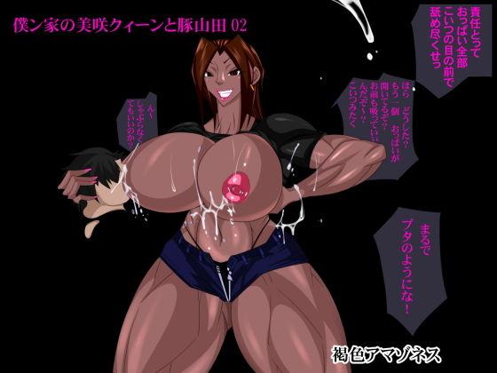 僕ン家の美咲クィーンと豚山田 02